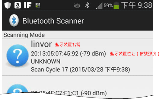 Bluetooth Scanner APP操作畫面