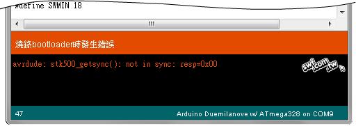 使用leonardo(李奧納多)板燒錄arduino的bootloader 網昱多媒體
