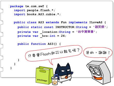 ActionScript 3.0物件導向程式設計課程