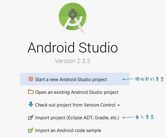 Android Studio歡迎畫面