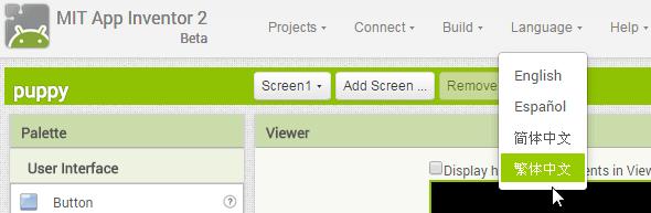 App Inventor 2的Android模擬器安裝與操作說明- 網昱多媒體
