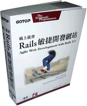 碼上就會Ruby On Rails